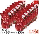 ショッピングトマトジュース 送料無料 毎日がとまと曜日 濃縮トマトジュース 150g×14個 (100% 無添加 秋田県産 ダイセン創農)