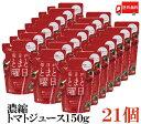 ショッピングトマトジュース 送料無料 毎日がとまと曜日 濃縮トマトジュース 150g×21個 (100% 無添加 秋田県産 ダイセン創農)