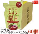 送料無料 毎日がとまと曜日 トマト&アップルジュース 150g×60個 (100% 無添加 秋田県産 ダイセン創農 りんごジュース)