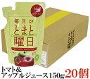 毎日がとまと曜日 トマト&アップルジュース 150g×20個 (100% 無添加 秋田県産 ダイセン創農 りんごジュース)