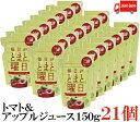 送料無料 毎日がとまと曜日 トマト&アップルジュース 150g×21個 (100% 無添加 秋田県産 ダイセン創農 りんごジュース)