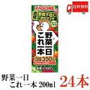 ショッピング野菜ジュース 送料無料 カゴメ 野菜一日 これ一本 200ml 24本入(野菜ジュース 果汁100% 野菜汁100%)