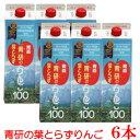 青研 葉とらずりんごジュース 1000ml× 6本 【1L 青森 りんごジュース 果汁100% ストレート】