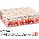 シャイニー プチねぶた りんごジュース 125ml×1箱【30本】 (果汁100% 青森県産 アップルジュース)