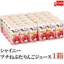 送料無料 シャイニー プチねぶた りんごジュース 125ml×1箱【30本】 (果汁100% 青森県産 アップルジュース)