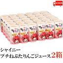 送料無料 シャイニー プチねぶた りんごジュース 125ml×2箱【60本】 (果汁100% 青森県産 アップルジュース)