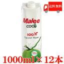 送料無料 マリー 100% ココナッツウォーター 1000ml×12本【Malee COCO Coconut Water】