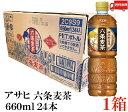 ショッピングボトル 送料無料 アサヒ 六条麦茶 660ml ×1箱 (24本) ペットボトル