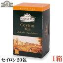 アーマッドティー セイロン 20包 ×1箱【AHMAD 紅茶 TEA セイロンティー】