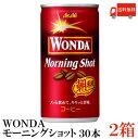 送料無料 アサヒ飲料 ワンダ モーニングショット 185g×2箱【60本】 【ASAHI/WONDA/MORNING SHOT】