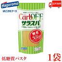 楽天クイックファクトリー送料無料 はごろも サラスパ CarbOFF (低糖質パスタ) 1.4mm 150g×1 【低糖質麺 カーボフ 新商品 改良型】