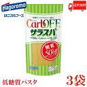 楽天クイックファクトリー送料無料 はごろも サラスパ CarbOFF (低糖質パスタ) 1.4mm 150g×3 【低糖質麺 カーボフ 新商品 改良型】