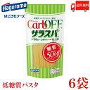 楽天クイックファクトリー送料無料 はごろも サラスパ CarbOFF (低糖質パスタ) 1.4mm 150g×6 【低糖質麺 カーボフ 新商品 改良型】