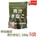 ショッピング青汁 送料無料 幸田商店 青汁きなこ 150g × 5袋