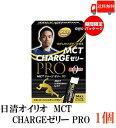 送料無料 日清 MCTチャージゼリープロ15g×14本×1個
