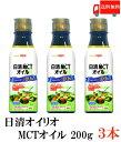 送料無料 日清 MCTオイル200g×3本 日清オイリオ 中鎖脂肪酸油(MCT)100%