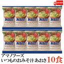 送料無料 アマノフーズ いつものおみそ汁 あおさ 8g ×10食 (インスタント フリーズド