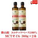 送料無料 仙台勝山館 MCTオイル 360g×2本 (ココナッツオイル/ダイエット/中鎖脂肪酸