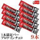 送料無料 アサヒグループ食品 1本満足バー プロテインチョコ×9本 (プロテインバー)