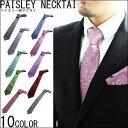 日本製 ペイズリー柄 ネクタイ 幅70mm ベーシックサイズ フォーマル ビジネス フォーマル 結婚式 二次会 ラッピング無料