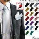 日本製 20色 無地 8cm幅 スタンダード ネクタイ メン...