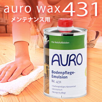 Comfortable living in 潤う! Natural paint AURO (aura) No.431 natural floor wax (for cleaning) 1 L cans