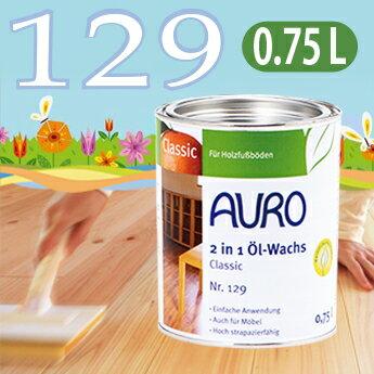 【送料無料】AURO アウロ No.129天然油性オイルワックス 0.75L...:quofirm:10000022