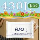 【5,000円以上で送料無料】AURO アウロ No.430J フローリングワックスシート 1パック(10枚入) CPP