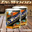 【送料無料】ウッドデッキ専用木材保護塗料 インウッド1ガロン×2個 (7.6L)