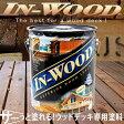 【送料無料】ウッドデッキ専用木材保護塗料 インウッド5ガロン缶 (19L)