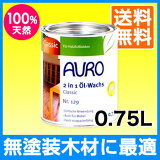 【】AURO アウロ No.129天然油性オイルワックス 0.75L