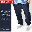 ジョガーパンツ 大きいサイズ 秋服 秋物 メンズ ジョガー イージーパンツ