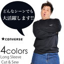 Tシャツ 大きいサイズ 2L 3L 4L 5L XL XXL XXXL キングサイズ ビックサイズ イワショー プラスマイナス 岩橋 良昌 CONVERSE コンバース ワンポイント刺繍長袖Tシャツ【RCP】