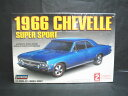 1/25scale リンドバーグ LINDBERG 1966 CHEVELLE SUPER SPORT シボレー シェベル スーパー スポー...