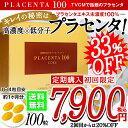 ■初回お届け33%OFF■定期購入■ プラセンタ サプリ 『 プラセンタ100 』 プラセンタ サ