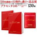 【公式】プラセンタ100 トライアルサイズ2箱+チャレンジパ...