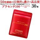 【公式】プラセンタ サプリ 「 プラセンタ100 」 チャレンジパック 30粒 プラセンタ100 プラセンタ サプリ プラセンタサプリ プラセンタサプリメント プラセンタのR&Y 高濃度