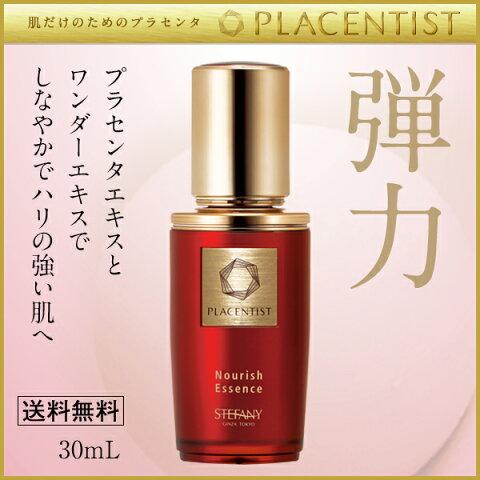 プラセンタ 美容液 / プラセンティスト ノーリッシュエッセンス / 美容液 肌荒れ シミ くすみ 美容 化粧品 美肌