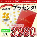 【初回限定】プラセンタ サプリ お試し/プラセンタ100 トライアルサイズ 50粒/プラセンタ100