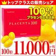 ショッピングプラセンタ プラセンタ100 レギュラーサイズ 100粒【10P27May16】