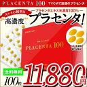 プラセンタ サプリ 『 プラセンタ100 』/ 高濃度プラセンタサプリメント 『 プラセンタ100 』 レギュラーサイズ 100粒【送料無料】