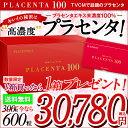 ■数量限定■【1箱買ったら1箱プレゼント】高濃度 プラセンタ サプリメント 『プラセンタ100』 フ