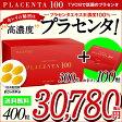 プラセンタ サプリ プラセンタ100 400粒(ぷらせんた placenta プラセンタ サプリ 高濃度プラセンタ 豚プラセンタ)プラセンタ100のR&Y