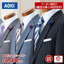 【3着以上購入で5,400円OFFクーポン発行中】AOKI ...