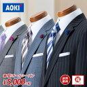 【衝撃価格】AOKI スーツ福袋 【スーツ福袋】【おすすめ】