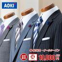 AOKI スーツ福袋 【スーツ...