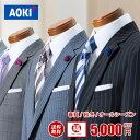 【裾上げテープ無料!】 AOKI スーツ福袋 メンズ スーツ...