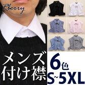大人気!! 【男のつけ襟】【着け襟 付け襟 クールビズ 父の日 シャツ 夏 涼しい coolbiz ワイシャツ 大きいサイズ M L LL XL XXL XXXL XXXXL XXXXXL】父の日 ギフト 黒 白 大きいサイズあり