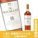 ザ・マッカラン 18年 700ml 43度 スコッチ [ウイスキー][送料無料]