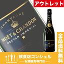 モエ・エ・シャンドン ネクター・アンペリアル 750ml モエ シャンパン[アウトレット][シャンパン][送料無料]